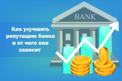 Как улучшить репутацию банка и от чего она зависит?