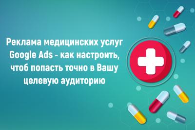 Контекстная реклама в Google Ads для медицины