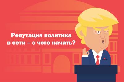 Репутация политика в сети – с чего начать?