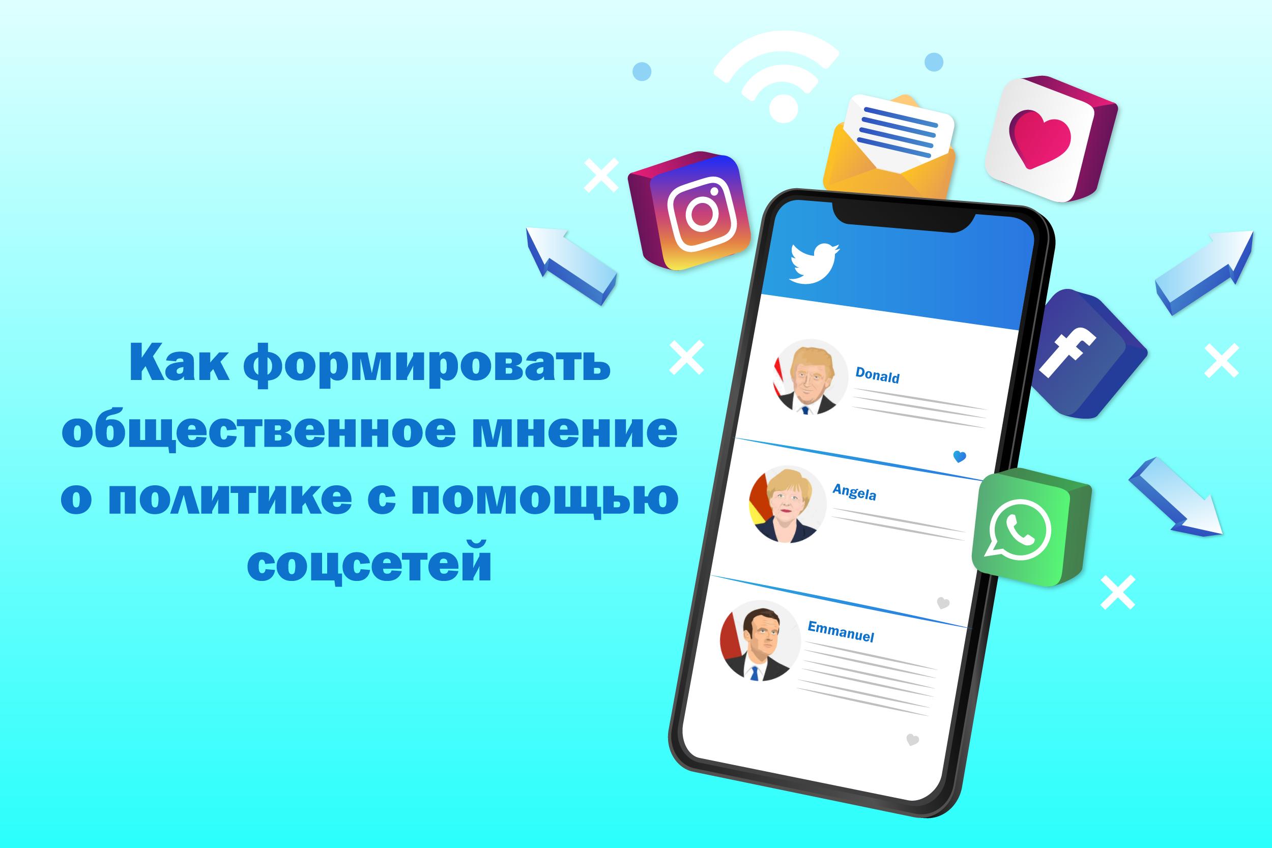 Как формировать общественное мнение о политике с помощью соцсетей