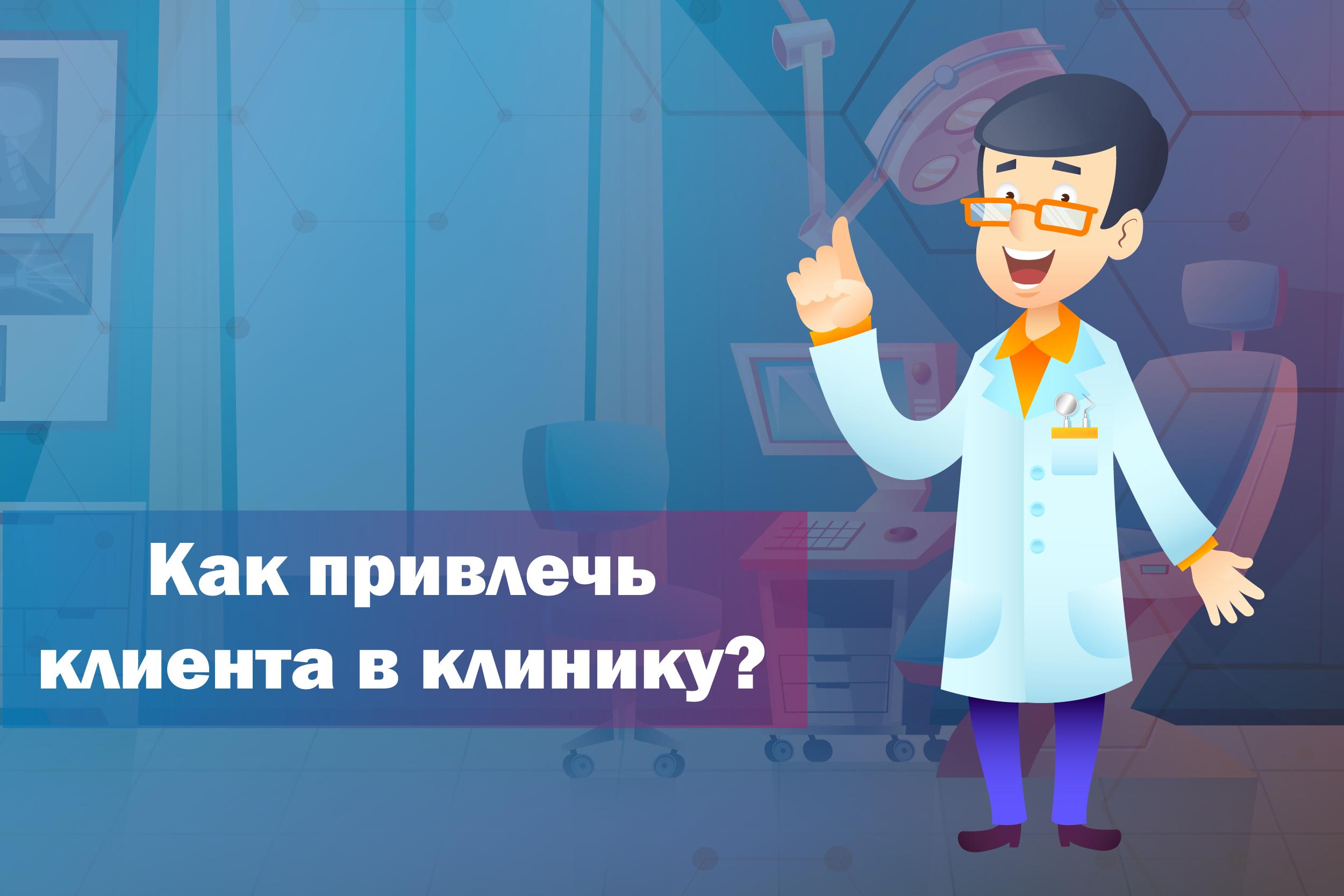 Как привлечь клиента в клинику?