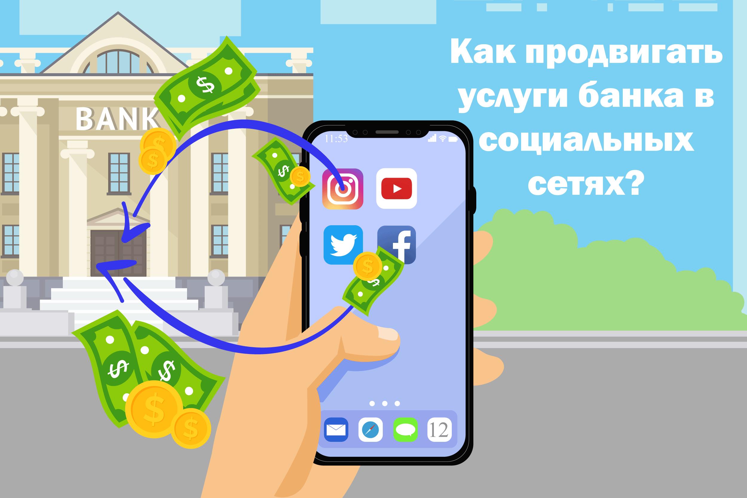 Как продвигать услуги банка в социальных сетях?