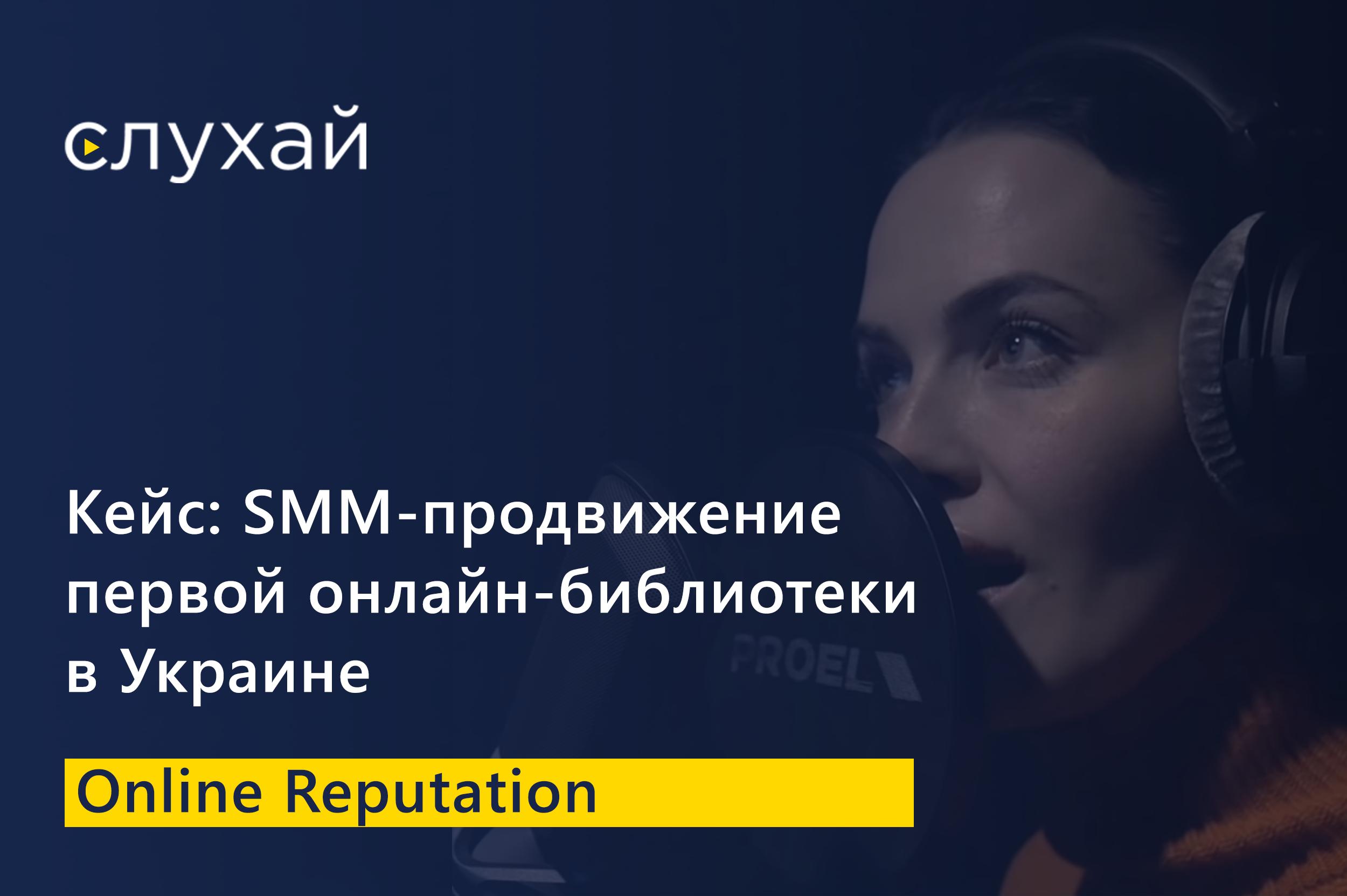 Кейс: SMM-продвижение первой онлайн-библиотеки в Украине – «Слухай»