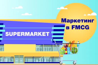 Особенности digital-маркетинга в FMCG в Украине