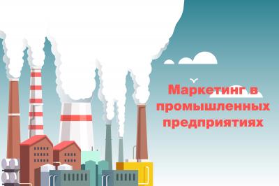 Маркетинг промышленных предприятий