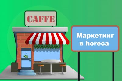 Маркетинг в Horeca: 5 основных правил