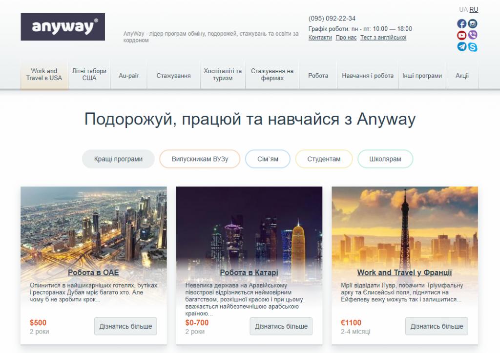 Сайт компании Anyway