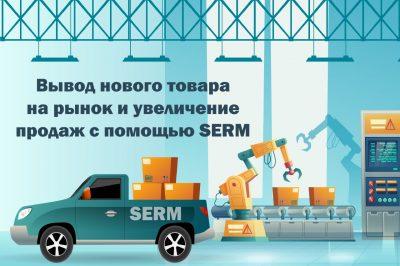 Вывод нового товара на рынок и увеличение продаж с помощью SERM