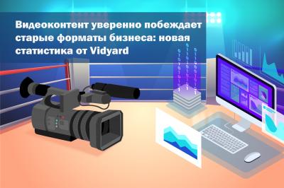 Видеоконтент уверенно побеждает старые форматы бизнеса: новая статистика от Vidyard