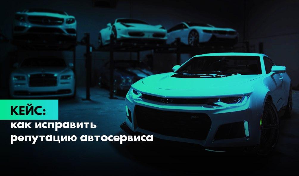 Как исправить репутацию автосервиса или как при помощи SERM продвигать автобизнес в Украине