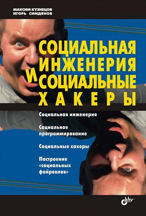 Социальная инженерия и социальные хакеры –  Максим Кузнецов, Игорь Симдянов