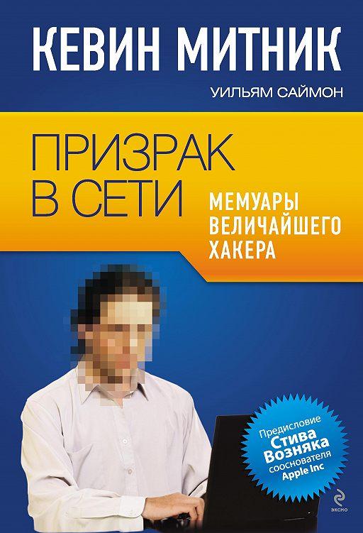 Призрак в Сети. Мемуары величайшего хакера –  Кевин Митник, Уильям Саймон