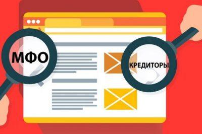 Почему репутация украинских МФО в интернете оказалась на грани краха?
